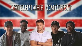 Англичане смотрят русские клипы. T-Killah. Это Нормально. ЧАСТЬ 3.