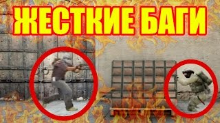 ТОП 5 ЖЕСТКИХ И ЧИТЕРСКИХ БАГОВ ЗА ВСЮ ИСТОРИЮ В КС ГО | GLITCHES CS GO