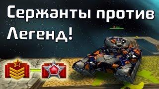 Сержанты против легенд! Уникальный бой! | Танки Онлайн
