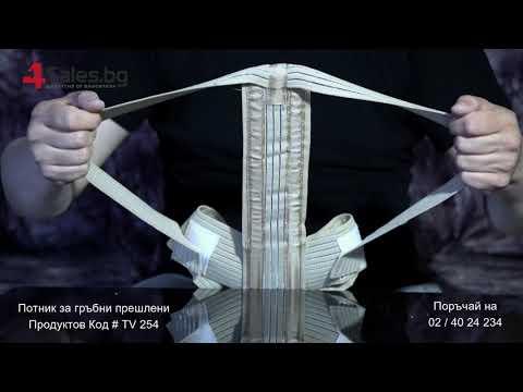 Еластичен колан за изправяне на гърба - медицински TV254 4