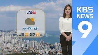 [날씨] 아침까지 경기·영서북부 비 조금…한낮 활동 무난 / KBS뉴스(News)