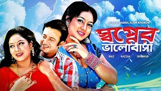 Shopner Bhalobasha | Bangla Movie | Razzak, Riaz, Shabnur, Shahnur