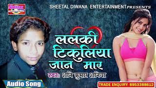 Shani Kumar Shaniya का 2010 - ललकी टिकुलिया जान मार | 2010