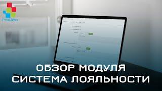Обзор модуля Система поощрения/лояльности клиента #19