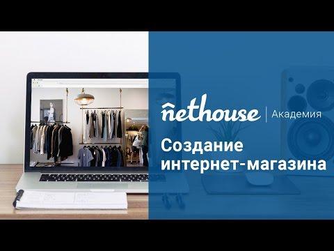 Nethouse.Академия: Создание интернет-магазина