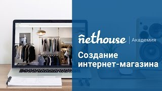 Nethouse.Академия: Создание интернет-магазина(Рады пригласить Вас на третий обучающий вебинар проекта Nethouse.Академия