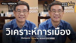 """คุยกับ """"สมชัย ศรีสุทธิยากร"""" อดีต กกต. วิเคราะห์การเมืองไทย หลังอนาคตใหม่รอดยุบพรรค   Workpoint Today"""