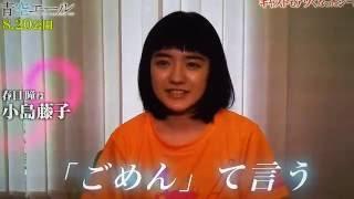 映画「青空エール」メイキング.