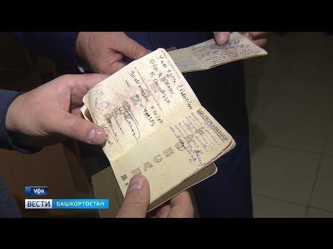 """В Ишимбае при разборе старого дома найдены паспорта довоенного времени: """"Вести"""" ищут хозяев"""