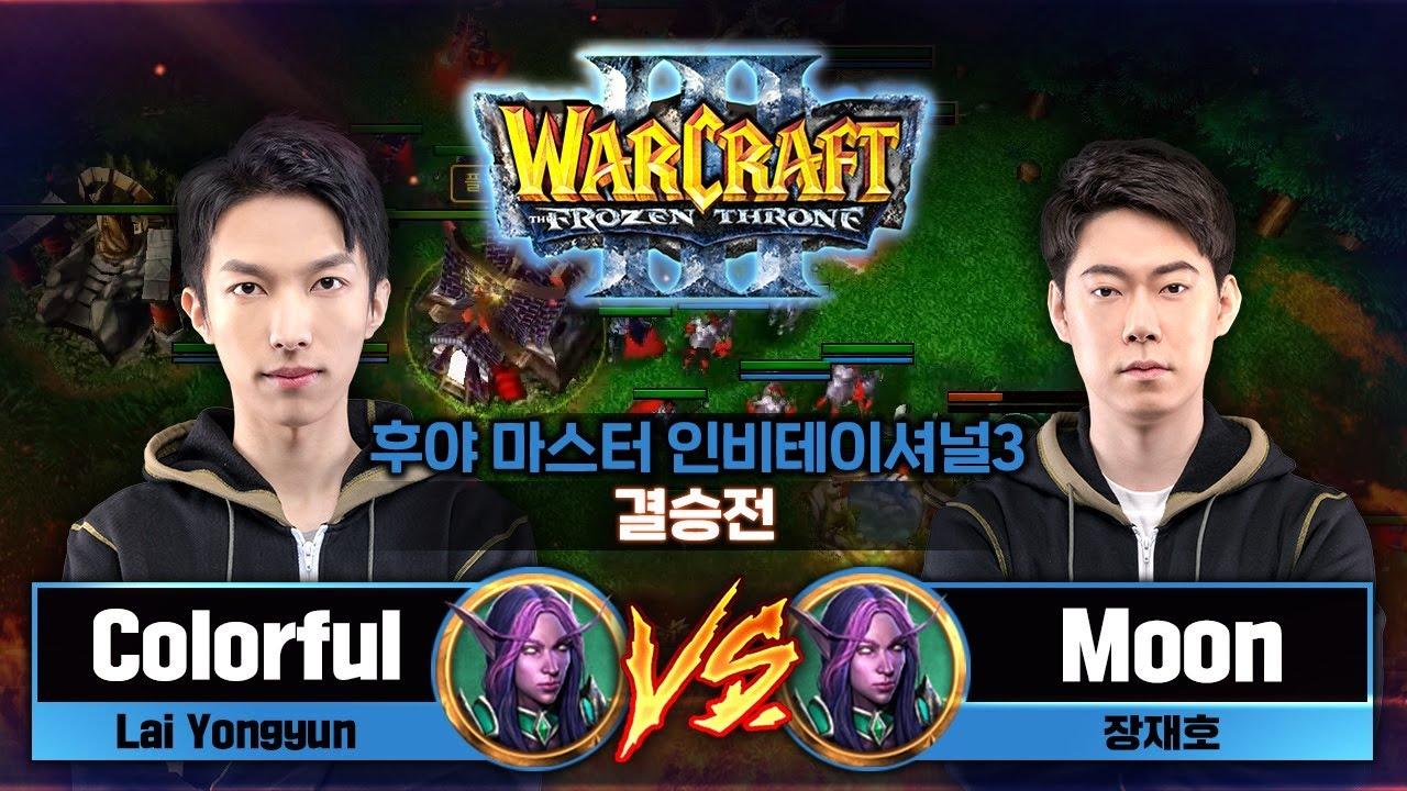 Colorful (N) vs Moon (N) 후야 마스터 인비테이셔널3 결승전 - Warcraft3 Huya Master Invitational