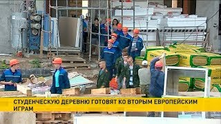 Студотряды из Беларуси и России помогают строить Студенческую деревню в Минске