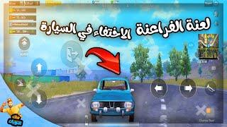 10 خدع في مود الفراعنة وقيادة السيارة بدون سائق ببجي موبايل