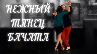 Нежный танец бачата (Prince Royce - Invisible)
