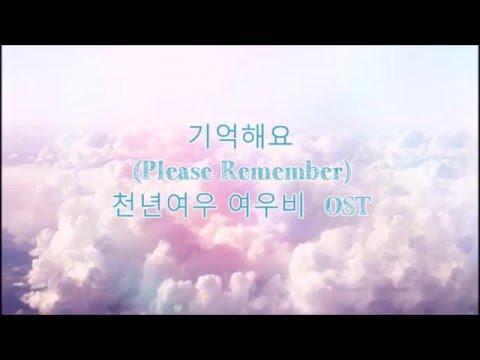 기억해요 (Please Remember)- 천년여우 여우비  OST (Eng Sub|Han|Rom)