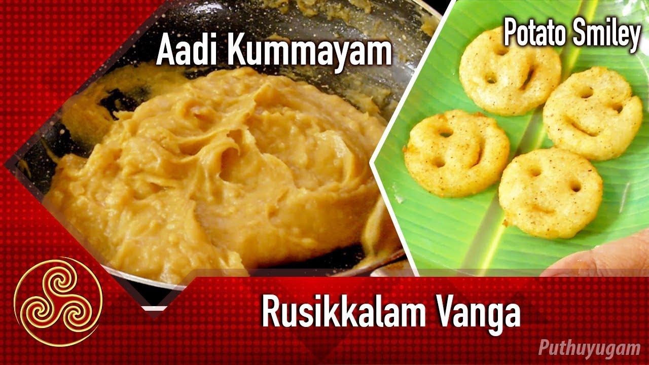 Aadi Kummayam Recipe | Homemade Potato Smiley Recipe | Rusikkalam Vanga |  11/12/2018