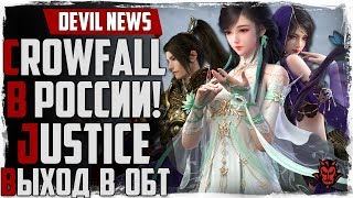 Devil News. CrowFall в РОССИИ! Justice online ОБТ! Новый класс Moonlight Blade!