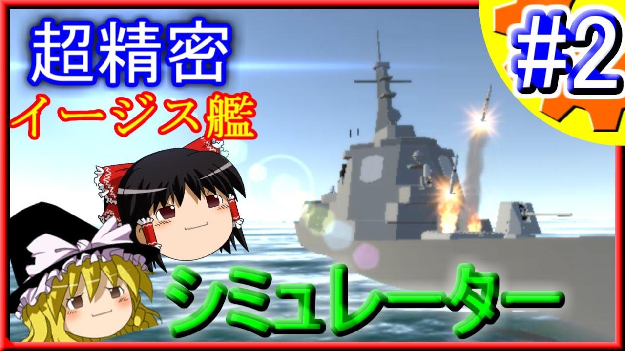 【ゆっくり解説】イージス艦の弾道ミサイル防衛ツール開発!! Part.2【システム軍団】