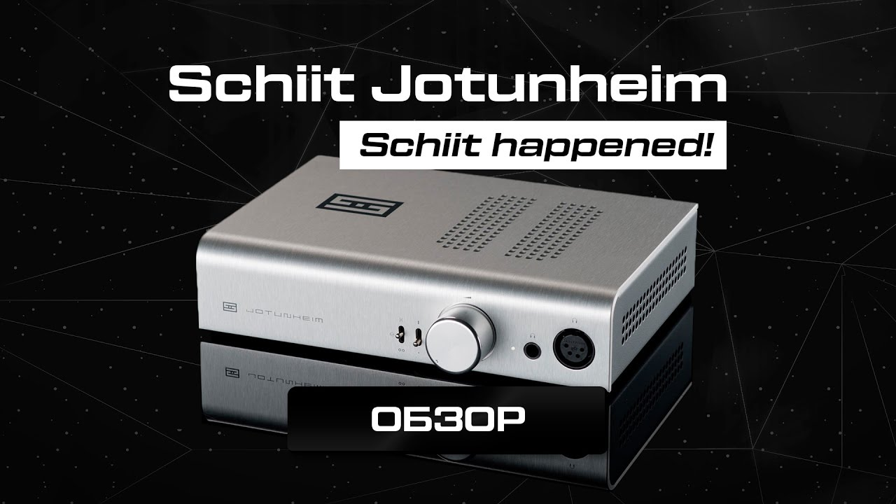 Schiit Jotunheim with balanced DAC
