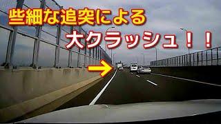 【衝撃】些細な追突による大クラッシュ!!ドライブレコーダー動画part29【ヒヤリハット、教訓、交通事故回避動画】