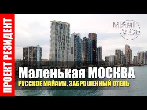 Sunny isles (Санни Айлз) Русские в Майами, заброшенный отель и тревел блогер