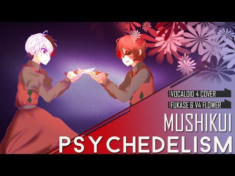 [Fukase & V4 Flower] Mushikui Psychedelism [VOCALOID 4 Cover]