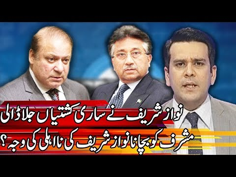 Center Stage With Rehman Azhar - 24 May 2018 - Express News