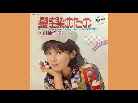 """なかにし礼:作詞 市地洋子(Yōko Ichiji)/髪を染めたの(Kami o Someta-no """"I Dyed My Hair"""")"""