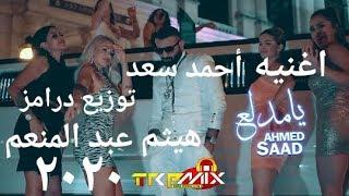 احمد سعد يامدلع يامدلع Mp3