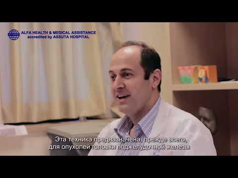 Лечение рака в Израиле. Желудочно-кишечного тракт.