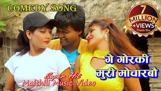 ge gorki muri mocharbau Super hit nepali maithali comedi song \chinmasta films