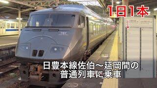 1日1本の普通列車に乗車 日豊本線佐伯→延岡 2019.10.22