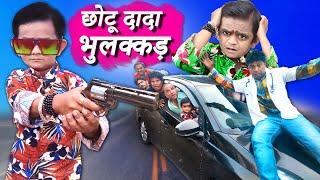 छोटू की फूल और कांटे   CHOTU ki PHOOL aur KAANTE   Khandesh Hindi Comedy   Chotu Dada Comedy Video