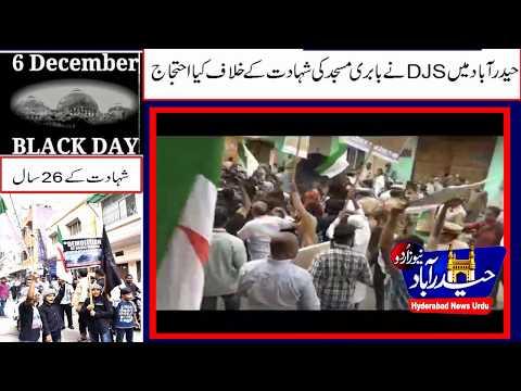 DJS Protest  @ old City Moghalpurs  against Babri Masjid Demolition