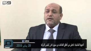 مصر العربية | الجبهة الشامية: داعش من أطلق القذائف من سوريا على كيليس التركية