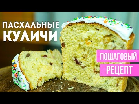 Кулич -легкий и  быстрый рецепт /Easter cake is an easy and quick recipe