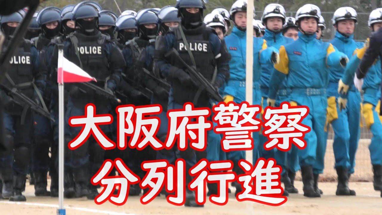 警察 学校 府 大阪