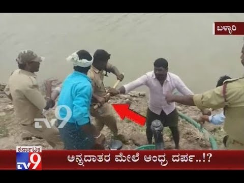 Andhra Tungabhadra Board Officials Atrocity against Bellary Farmers