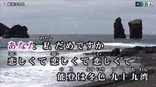 能登は冬色 / 丘みどり  2019年2月13日発売  by Mie_Y