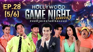 HOLLYWOOD GAME NIGHT THAILAND S3  EP28 VS 56  241162