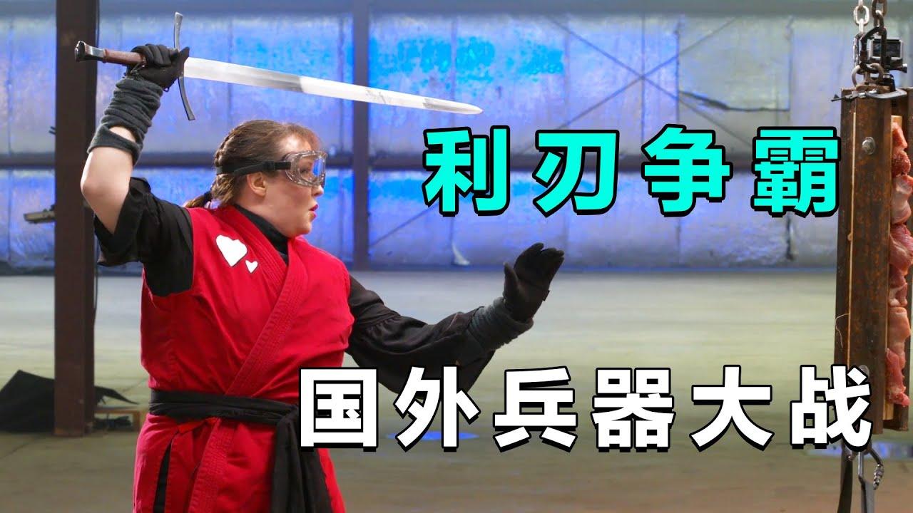 利刃争霸04:玩刀大爷输给弱鸡,老对手相遇个个威猛