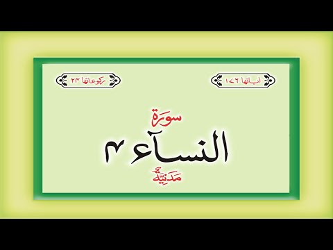 Surah 4 – Chapter 4 An-Nisa complete Quran with Urdu Hindi translation