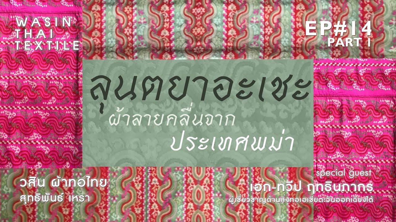 Wasin Thai Textile EP.14/1