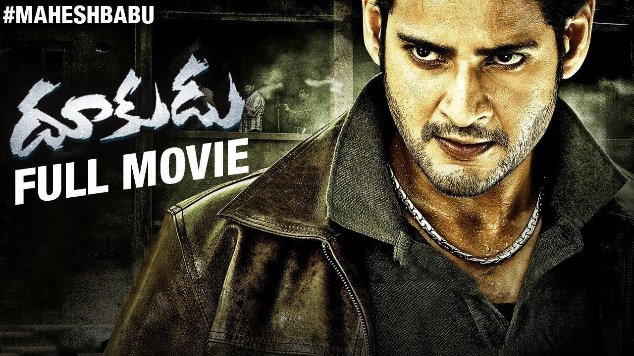 Dookudu Telugu Full Movie | Mahesh Babu | Samantha | Thaman S | Sreenu Vaitla | #MaheshBabu
