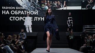 Мода «На обратной стороне Луны»: кто поедет в Милан?
