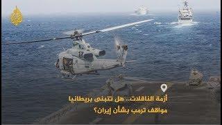 🇮🇷 لندن ترفض تبادل السفن المحتجزة مع إيران.. ما الخيارات؟