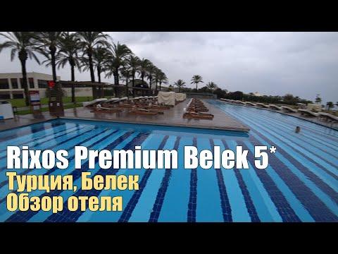 Rixos Premium Belek  5*, Турция, Белек. Обзор отеля.