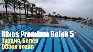 Rixos Premium Belek 5 Турция Белек Обзор отеля