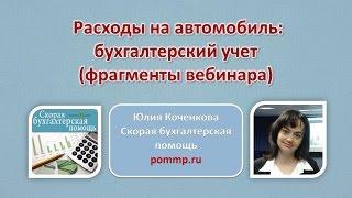 видео 3. Учет затрат по строительству объектов / КонсультантПлюс