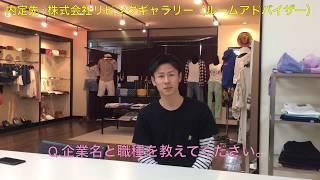 内定者インタビュー10 - 販売 - 新潟 - 専門学校