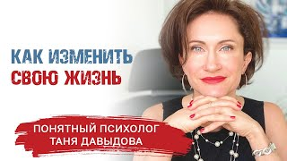 Как изменить свою жизнь Понятный психолог Таня Давыдова